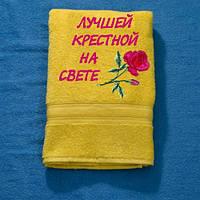 Полотенце для крестной мамы, фото 1
