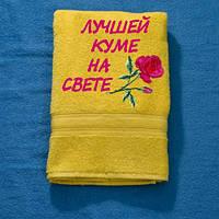 Полотенце для кумы, фото 1