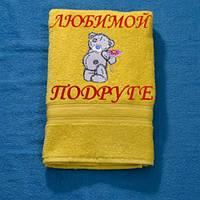 Полотенце с мишкой - ЛЮБИМОЙ, фото 1