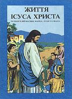Життя Ісуса Христа із євангелій Матвія, Марка, Луки та Івана