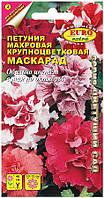 Семена Петуния Маскарад смесь  крупноцветковая махровая  0,005 грамма Аэлита