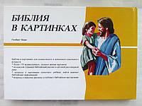 Библия в картинках для дошкольного и начального школьного возраста