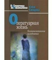 Оператуарная жизнь: психоаналитические исследования. Смаджа Клод