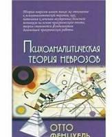 Психоаналитическая теория неврозов.  Фенихель Отто