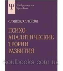 Психоаналитические теории развития. Тайсон Ф., Тайсон Р.Л.