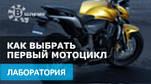 Як вибрати перший мотоцикл ?!