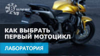 Как выбрать первый мотоцикл ?!