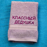 Полотенце махровое с Вашей надписью
