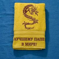 Полотенце с драконом и любой Вашей надписью