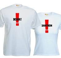 Парные футболки Женат Замужем