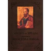 Жизнь и труды святого Апостола Павла.Толкование посланий святителем Феофаном Затворником