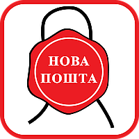 Новая Почта (только по Украине)