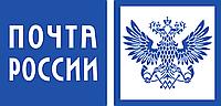 """Доставка """"Почтой России"""""""