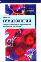 Атлас по гематологии. 2-е издание.  Тэмл Х. Диам Х. Хаферлах Т.