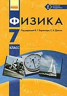 Физика, 7 класс. Барьяхтар В.Г., Довгий С.А.