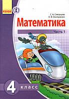 Математика, 4 клас (частина 1,2). Скворцова С. А., Онопрієнко О. В.