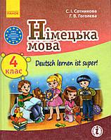 Німецька мова, 4 клас. Сотнікова С. І., Гоголєва Г.В.