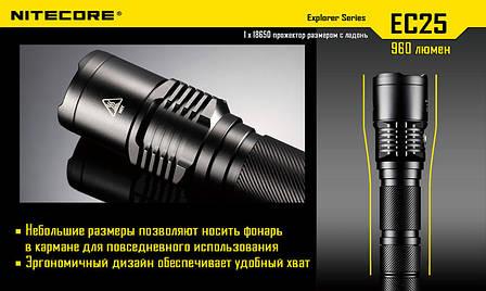 Фонарь Nitecore EC25 COBRA (Cree XM-L U2, 860 люмен, 8 режимов, 1x18650), теплый белый, фото 2