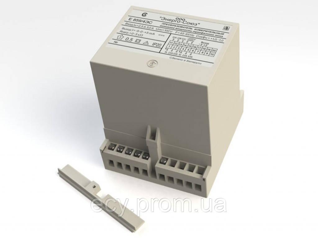 Е 859/1ЭС Преобразователи измерительные активной мощности трехфазного тока