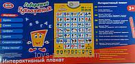 Интерактивный плакат букваренок , детский букварь
