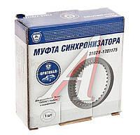 Муфта синхронизатора Газель, Волга 1-2,3-4,5-з/х передачи голая (пр-во ГАЗ)