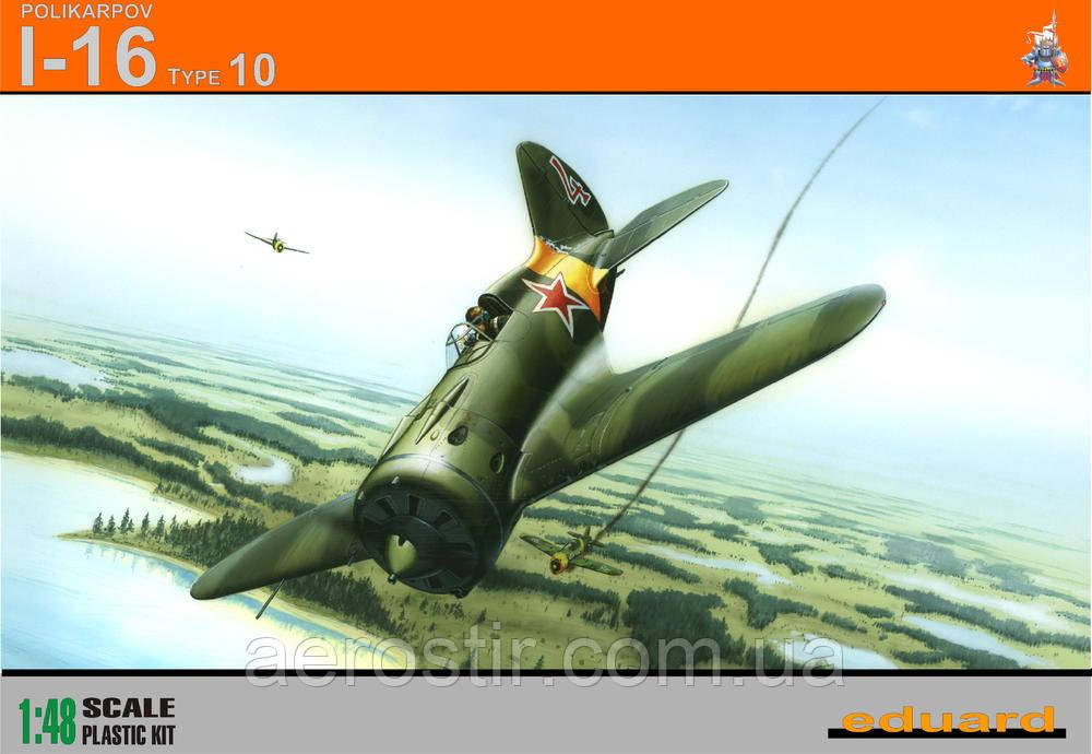 Сборная модель самолета   'И-16 тип 10 '    1\48