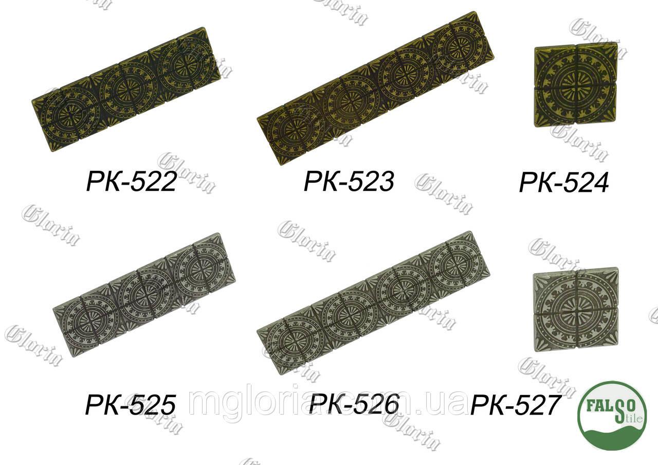 Ручки  мебельные РК  522-  РК 527