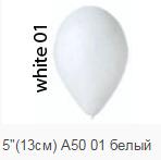 """Воздушный шар 5"""" пастель белый"""