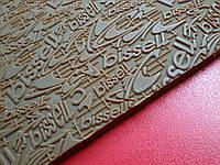 Резина набоечная BISSELL  арт. 068, р. 380*570*6.2 мм тропик