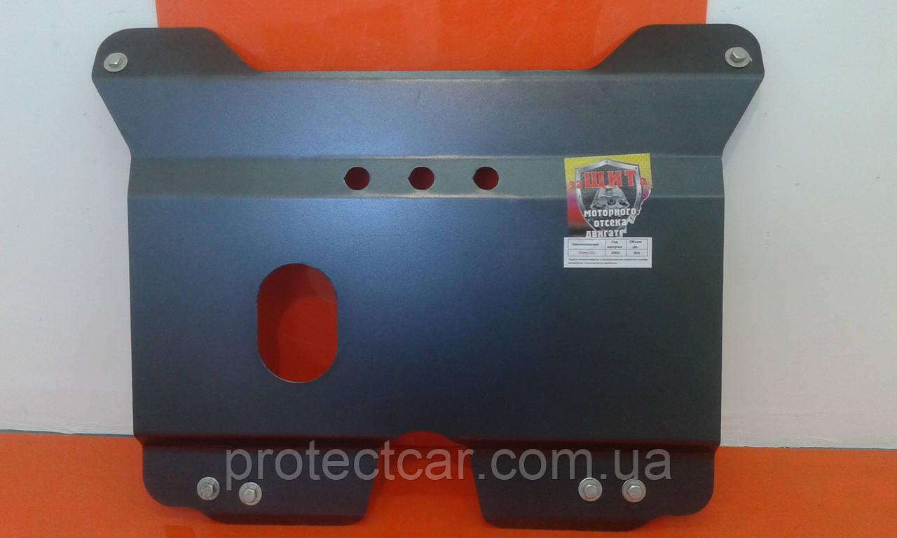 Защита двигателя Chery QQ
