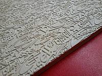 Резина набоечная BISSELL  арт. 068, р. 380*570*6.2 мм белая