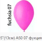 """Воздушный шар 5"""" пастель фуксия"""