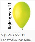 """Воздушный шар 5"""" пастель салатовый"""