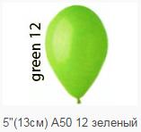 """Воздушный шар 5"""" пастель зеленый"""