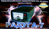 РАДУГА-7 — Импульсное десульфатирующее ЗУ для АКБ 32-120 A/h, (t°- защита, от КЗ)