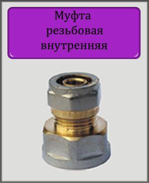 "Муфта 16х1/2"" В металлопластиковая"