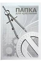 Папка для черчения Бриск А3 (10л.) ПВ-18  200гр.Ватман