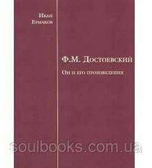 Ф. М. Достоевский. Он и его произведения.  Иван Ермаков