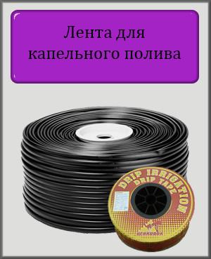 Лента для капельного полива Uchkuduk DT 30 см (Бухта 500 м) эмиттерная