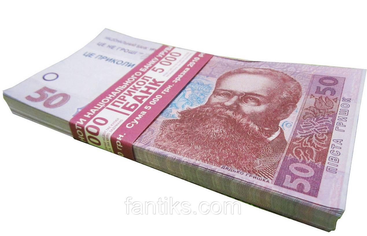 Сувенирная шуточная пачка денег - 50 грн.