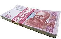 Сувенирная пачка денег - 50 грн.