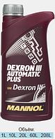 Универсальное трансмиссионное масло Mannol Dexron III Automatic Plus  1L