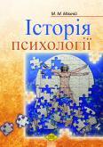 Історія психологія.  Махній М. М.