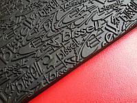Резина набоечная BISSELL  арт. 068, р. 380*570*6.2 мм чёрная