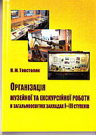 Организация музейной и экскурсионной работы.тм