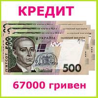 Кредит 67000 гривен без залога