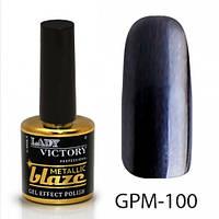 Гель лак Lady Victory Металлический GPM-100