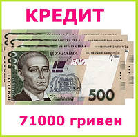 Кредит 71000 гривен без залога
