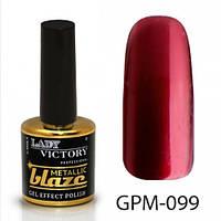 Гель лак Lady Victory Металлический GPM-099