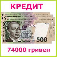 Кредит 74000 гривен без залога